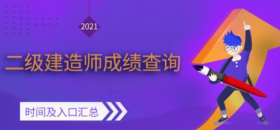 2021二建成绩查询