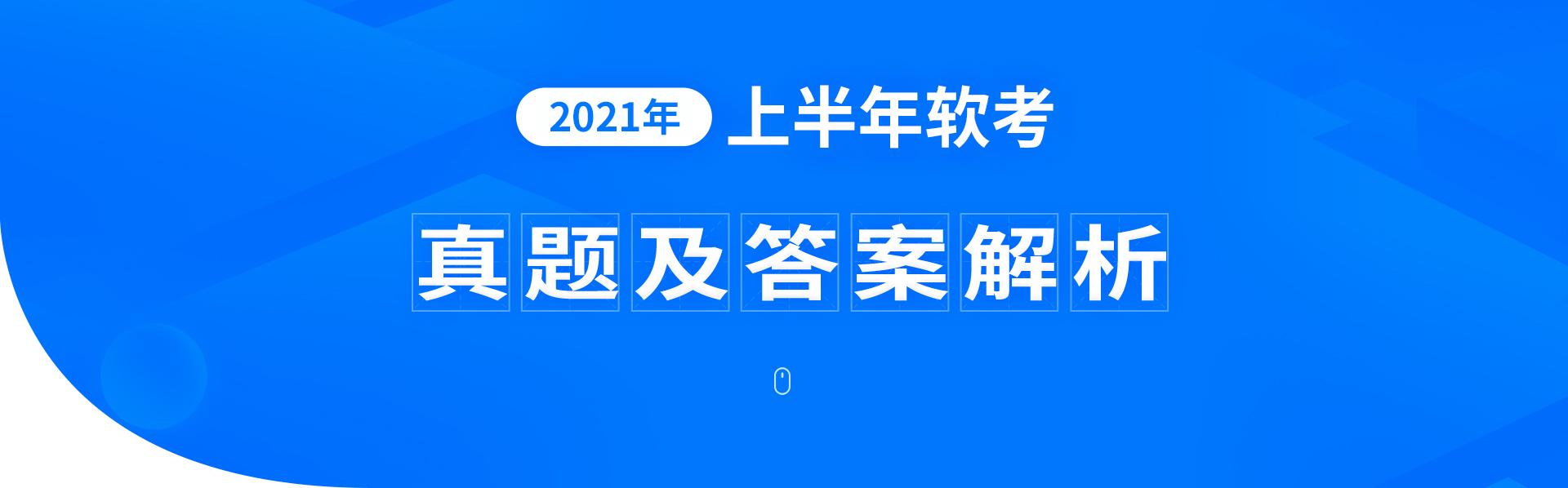 2021年上半年软考真题答案解析