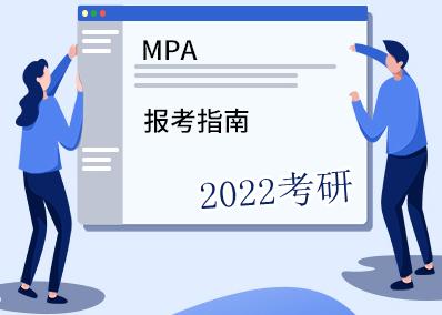 2022年MPA报考专题