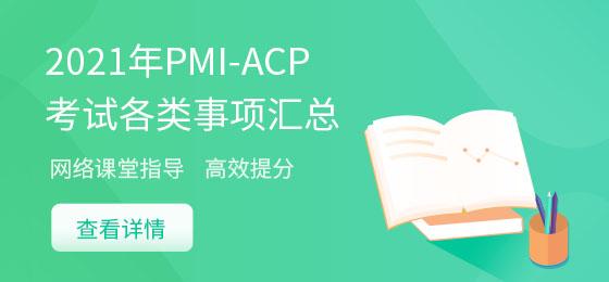 2021年PMI-ACP<sup>®</sup>考试各类事项汇总
