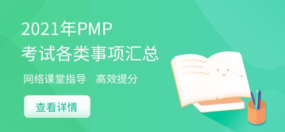 2021年pmp考试各类事项汇总