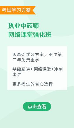 执业中药师网络强化班
