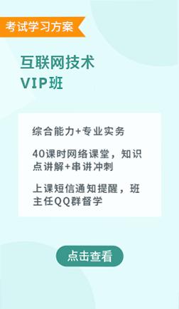 互联网技术VIP保障班