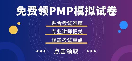 pmp模拟试卷