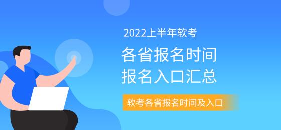 2022年软考报名时间及入口汇总
