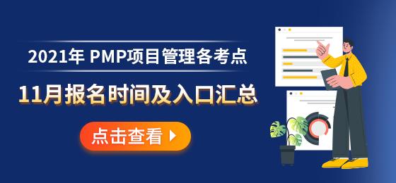 2021年11月PMP<sup>®</sup>考试报名时间入口汇总