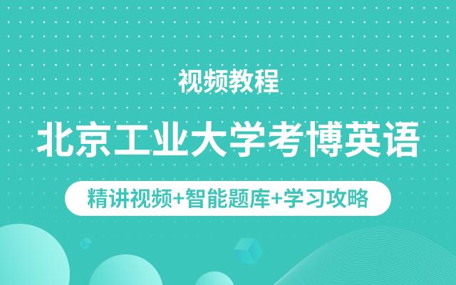 北京工业大学考博英语视频教程