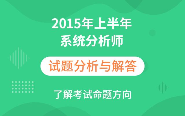 2015年上半年系统分析师考试试题分析与解答