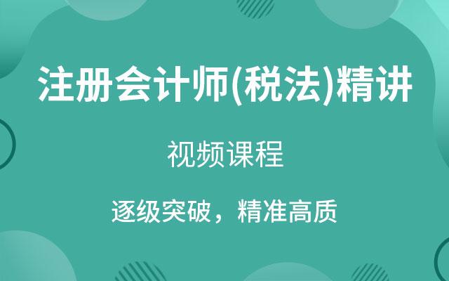 注册会计师(税法)精讲班视频教程