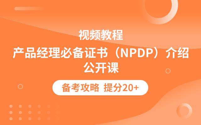NPDP公开课精选视频