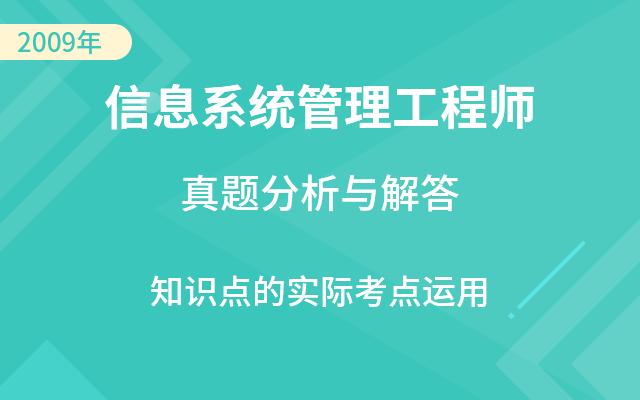 2009年信息系统管理工程师考试试题分析与解答
