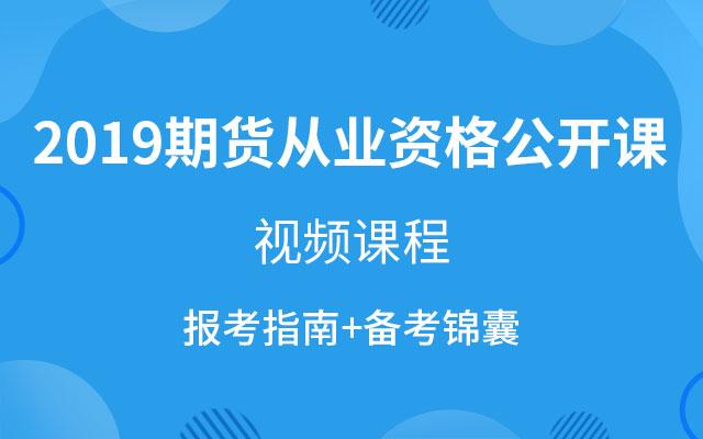 期货从业人员资格考试公开课