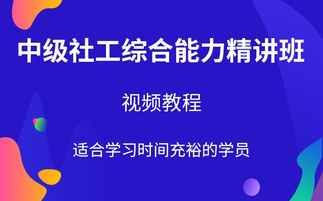 中级社会工作师(综合能力)视频教程