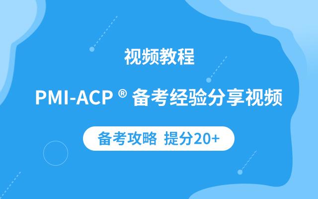 PMI-ACP<sup>®</sup>优秀学员分享精选视频