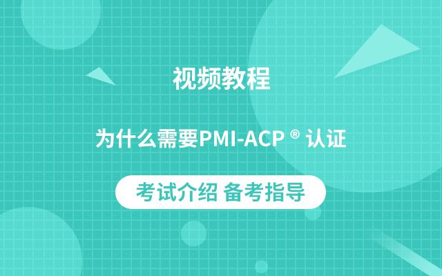 为什么需要PMI-ACP<sup>®</sup> 认证