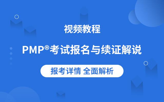 PMP<sup>®</sup>考试报名与续证解说