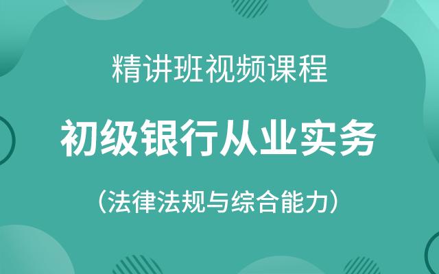 初级银行业专业实务(法律法规与综合能力)精讲班视频教程(讲师:刘豫婷)