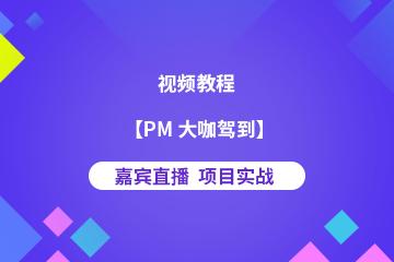 【PM大咖驾到】项目实战系列课程(持续更新)