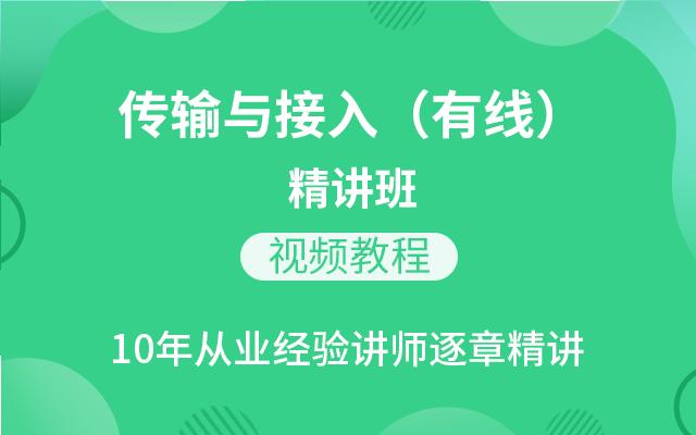 中级通信工程师传输与接入(有线)精讲班视频教程(讲师:邵春宝)