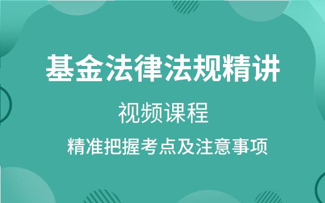 【新版】基金从业资格考试(基金法律法规、职业道德与业务规范)精讲班视频教程(讲师:罗卜)