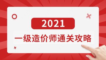 2021年一级造价工程师通关攻略