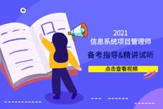 2021年信息系统项目管理师备考策略及课程精讲试听