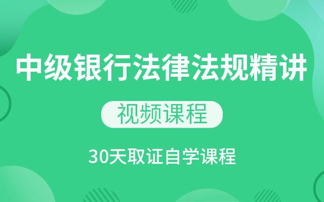 【新版】中级银行业专业实务(法律法规与综合能力)精讲班视频教程