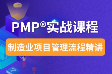 PMP<sup>®</sup>实战课程-制造业项目管理流程精讲