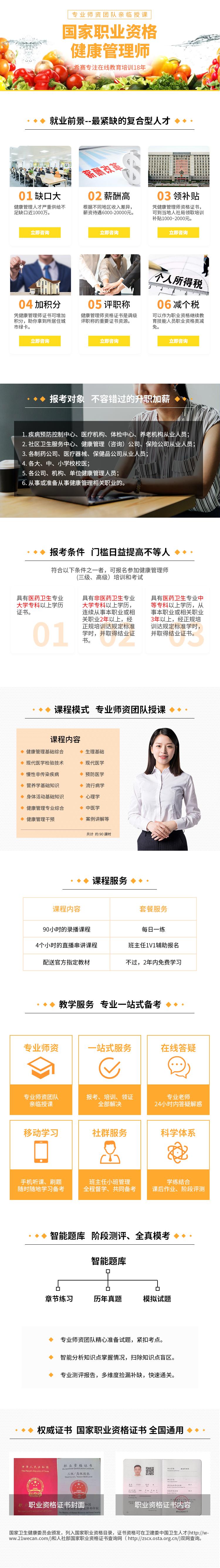 健康管理师详情页(3).png