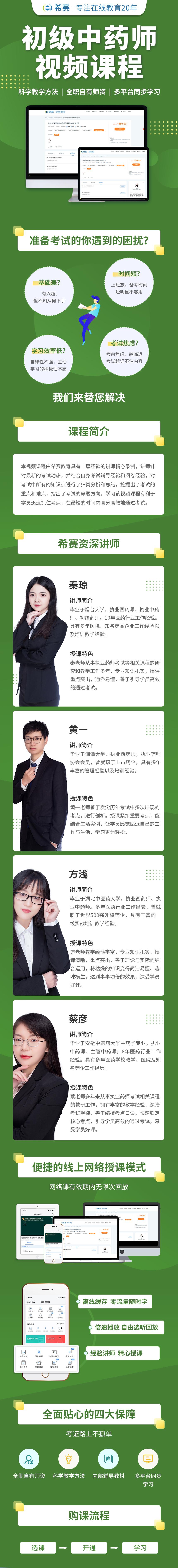 初级中药师视频课程.jpg