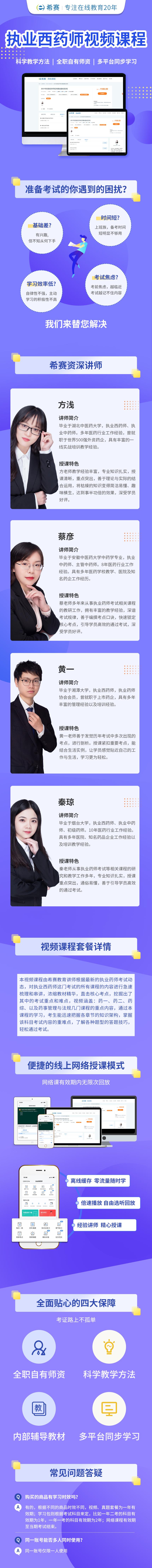 西药师课程详情页(1)(3).png