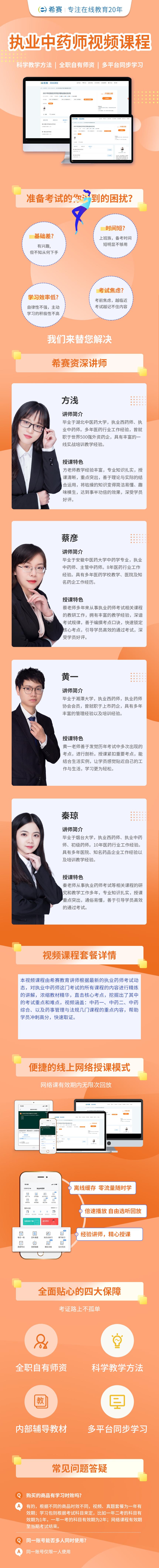 中药师课程详情页(1)(4).png